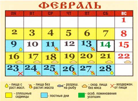 Чем заменить календарь