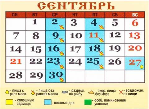 Календарь знаменательных дат на март 2017