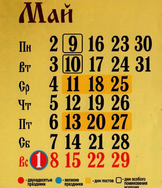 Лунный календарь апреля 2015 года