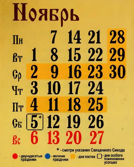 Православные праздники в ноябре 2016 года