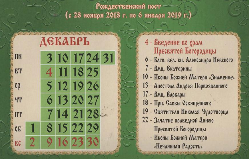 Церковный календарь на декабрь 2018 года