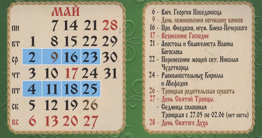 Церковный календарь на май 2018 года