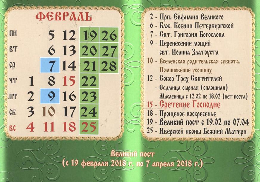 Праздники 9 июля 2018 года